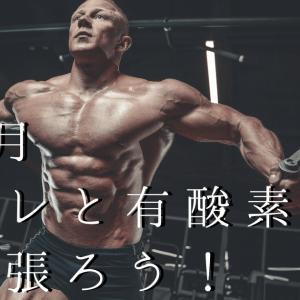 【チャレンジ】筋トレと有酸素でどれだけ痩せる?【開始編】