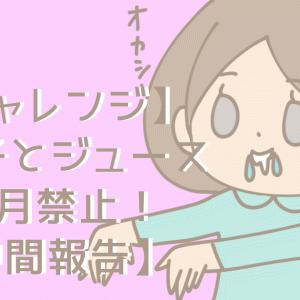 【チャレンジ】お菓子とジュース1ヶ月禁止!【中間報告】