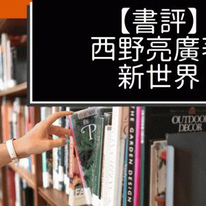 【書評】西野亮廣著 「新世界」 ワクワクした未来を作りたい人にオススメ!