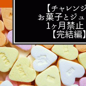 【チャレンジ】お菓子とジュース1ヶ月禁止!【完結編】