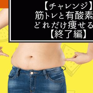 【チャレンジ】筋トレと有酸素でどれだけ痩せる?【終了編】