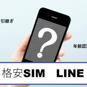 格安SIMでもLINEがしたい!年齢認証は使えるの?引継ぎは可能?