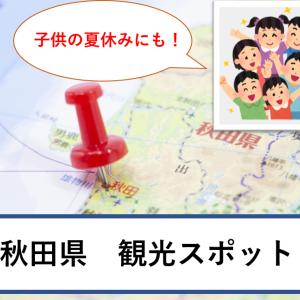 秋田県を観光!子供の夏休みにも楽しめるおすすめスポット3選紹介!