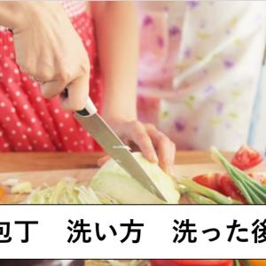 包丁の洗い方は柔らかいスポンジで!洗った後の正しい乾燥方法も紹介!