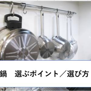 鍋を選ぶポイントは「サイズ」!絶対後悔しない鍋の選び方とは?