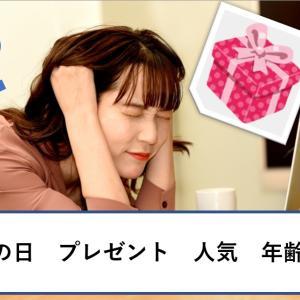 【母の日2020】プレゼントは何が人気?母親の年代別におすすめ紹介!