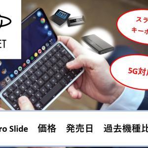 Astro Slide 5G発表!価格や発売日・予約はいつから?過去機種とのスペック比較も!