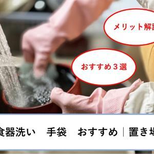 食器洗いには手袋!おすすめは?100均でもいいの?使用後の置き場も紹介