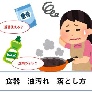 食器の油汚れの落とし方!しつこいときは重曹も便利!落ちない理由は洗剤だけじゃないかも