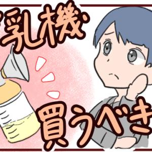 搾乳機(さくにゅうき)は本当に必要?メリットは?おすすめメーカー紹介!