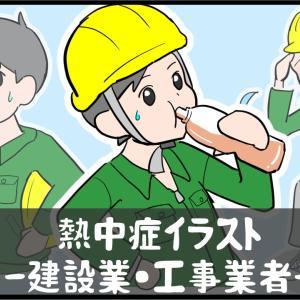 【熱中症イラスト】建設業や工事関係者は特に注意!イラストで注意点を解説!