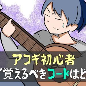 【たった3つ】アコギ初心者が覚えるべきコード【曲の練習も大切】