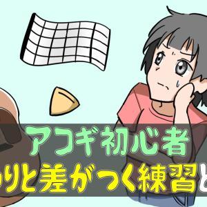 【単音弾き】アコギ初心者がやっておくべき練習とは【左手より右手】
