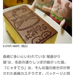 長崎の幻のお土産