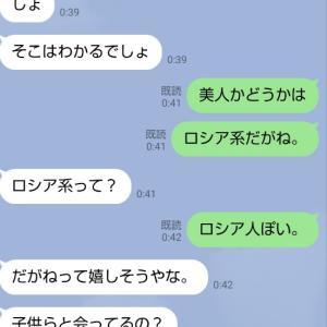 2/26  ちょっと昔のTさんとのライン会話
