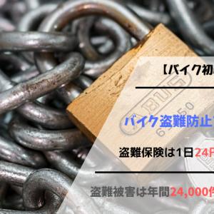 『バイク初心者』 バイク盗難防止アイテム3つと盗難保険は1日24円で加入できる