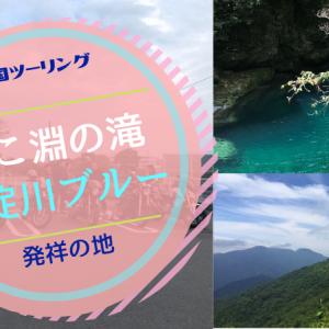 四国ツーリング『にこ淵の滝』仁淀川ブルーの発祥地・注意とおすすめポイント