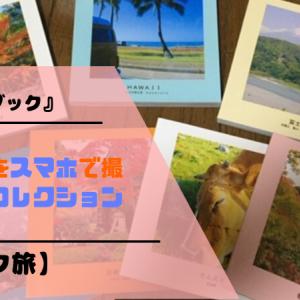 【フォトブック】風景写真をスマホで撮り・自作コレクション【バイク旅】