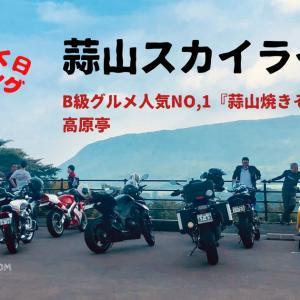 【岡山県】バイクで行く蒜山日帰りツーリング・おすすめスポット2つ