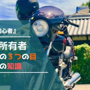 【バイク初心者】バイク所有者になる為の3つの目的と7つの知識