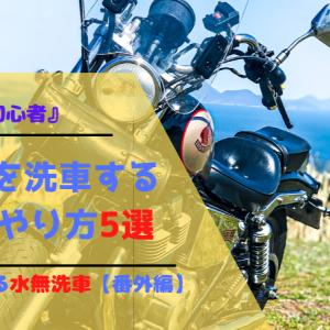 バイクを洗車するコツとやり方5選・簡単にできる水無洗車【番外編】
