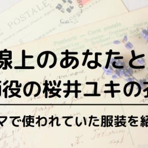 「G線上のあなたと私」でバイオリン講師の桜井ユキが着ている服装