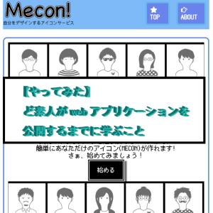 【第一回】ど素人がwebアプリケーションを公開するまでに学ぶこと