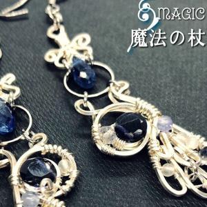 Magic Wand【魔法の杖-夜-】☆アイオライト☆タンザナイト☆カイヤナイト☆ピアス☆ minne販売用