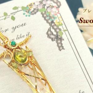 ご感想を頂きました☆プレゼント作品【Sword of Light-光の剣-】☆ペリドット☆ペンダントトップ☆