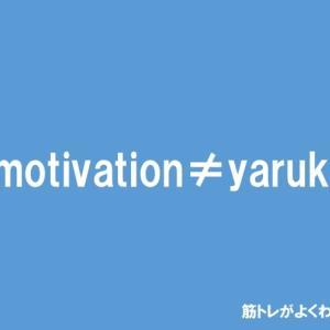 モチベーションとやる気の意味の違いがわからないと失敗するって話