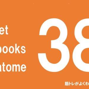 ダイエット本を38冊読んだら同じことばかり書いていたのでまとめたよ