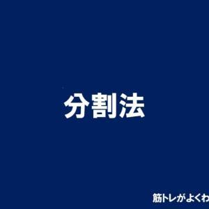 ランチェスター法則に学ぶ筋トレ【分割法のすすめ】