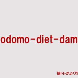 【小学生から高校生必読】子どもはダイエットをしてはいけない
