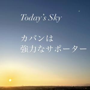 【カバンは強力なサポーター】Today's Sky