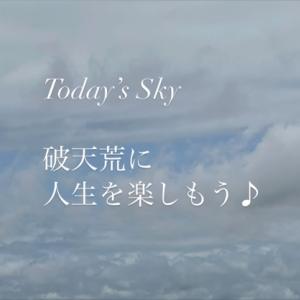 【破天荒に人生を楽しもう♪】Today's Sky