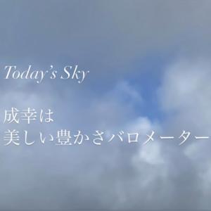 【成幸は、美しい豊かさバロメーター】Today's Sky