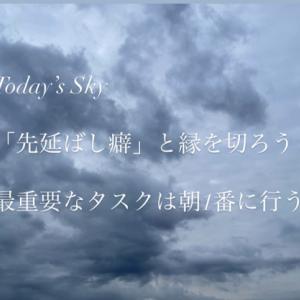 【先延ばし癖と縁を切る!】Today's Sky