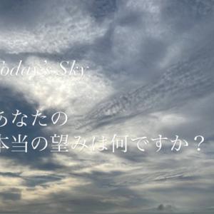 【本当の望み】Today's Sky