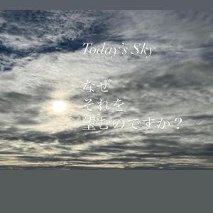 【なぜそれを望むのか】Today's Sky