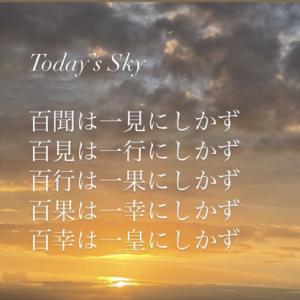 【百見は一行に如かず。百行は…】Today's Sky