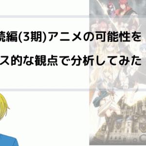 「マギ  続編(3期)アニメ」の可能性をビジネス的な観点で分析してみた