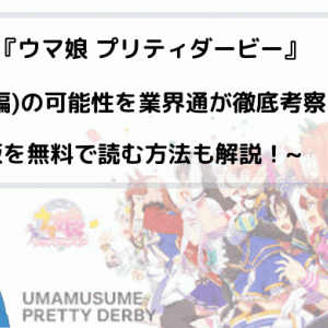 アニメ『ウマ娘 プリティーダービー 2期(続編)』の可能性を業界通が徹底考察