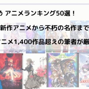 おすすめ アニメランキング50選!|2019年新作アニメから不朽の名作まで厳選して紹介