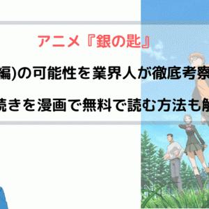 アニメ『銀の匙 3期(続編)』の可能性を業界人が徹底考察!