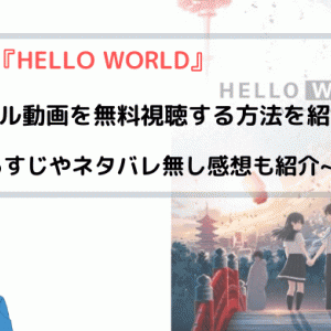 映画『HELLO WORLD』無料で動画のフルを視聴する方法を図解!
