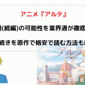 アニメ『アルテ 2期(続編)』の可能性を業界通が徹底考察