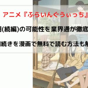 アニメ『ふらいんぐうぃっち 2期(続編)』の可能性を業界通が徹底考察