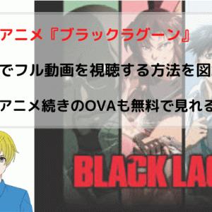 アニメ『ブラック・ラグーン』無料動画のフル配信情報を図解!PandoraやAnitubeも調査