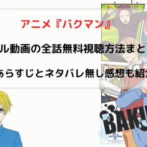 アニメ『バクマン』全話無料で動画フル視聴!アニポやKiss animeよりも安全快適に見る