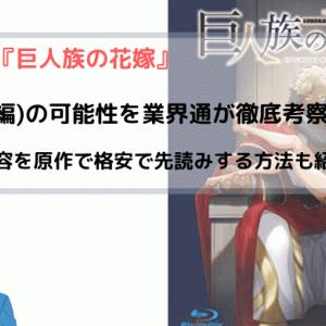 アニメ『巨人族の花嫁 2期(続編)の可能性を業界通が徹底考察